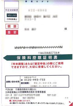 火災保険料控除証明書の表面の画像