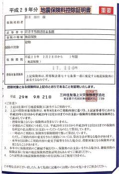 火災保険料控除証明書の記載欄の画像