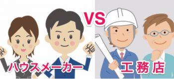 ハウスメーカーと工務店の比較イメージ画像