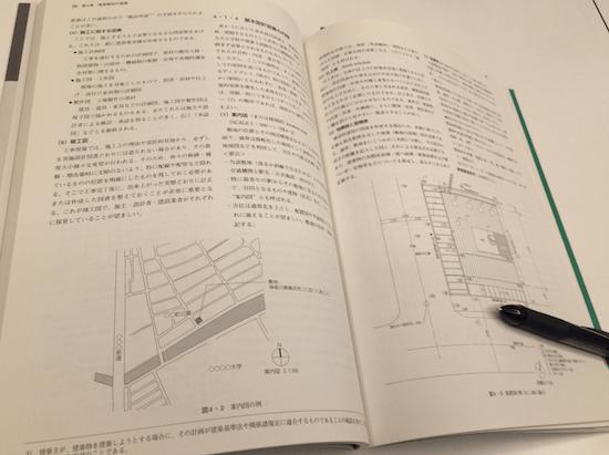 一級建築士学科試験の解説イメージ画像