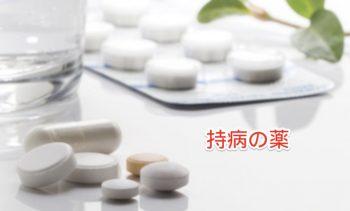 住宅ローン審査に関係する持病の薬の画像