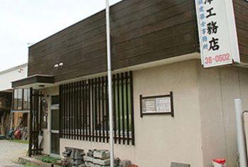 小規模工務店の事務所の画像