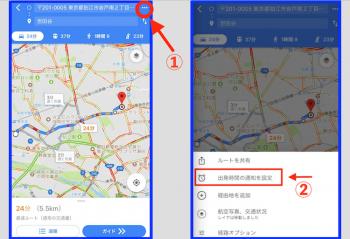 スマホ地図アプリの画面