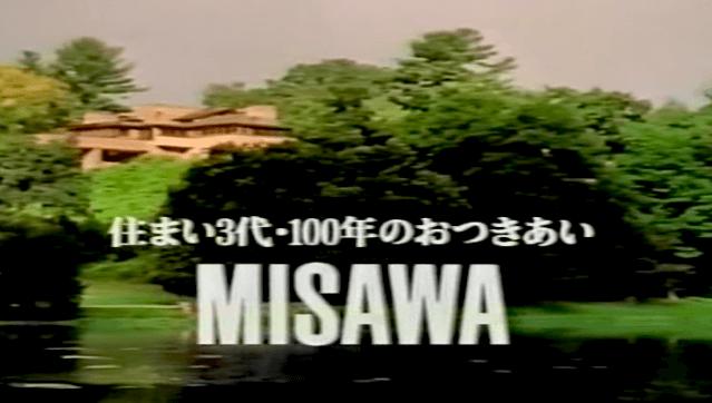 ミサワホームCM「フランク・ロイド・ライトの家」動画