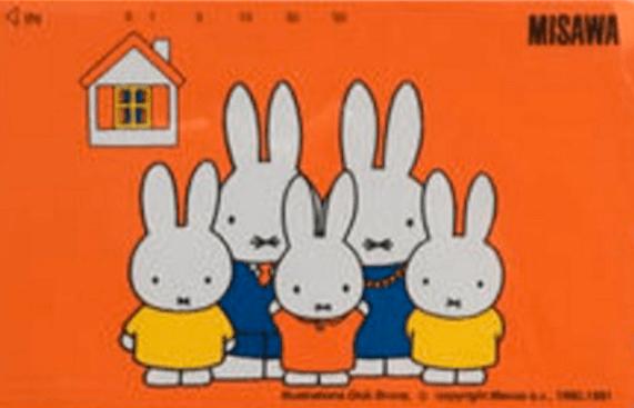 ミサワホームとミッフィのコラボ図書カードの画像
