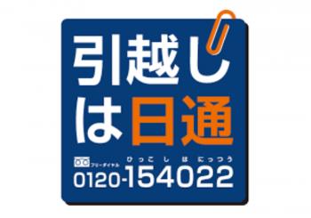 日本通運の引越しサービスのロゴ画像