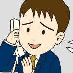 電話で断り連絡する画像