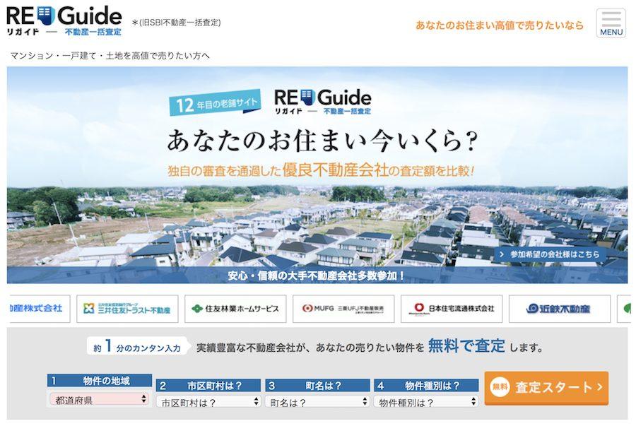不動産一括査定サイトRe-Guideのホームページの画像