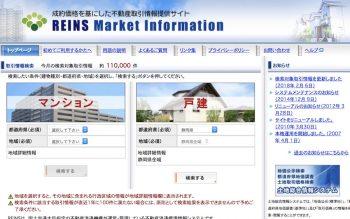 レインズマーケットインフォメーションのホームページの画像