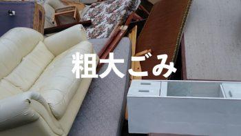 粗大ごみでソファやタンスなどの家具を出している画像