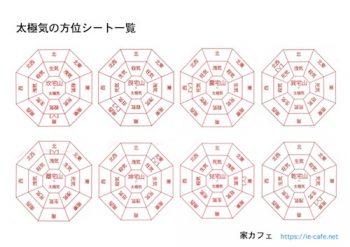 太極気方位シート一覧の画像