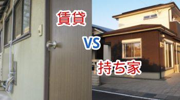アパートと新築一戸建ての家の比較画像