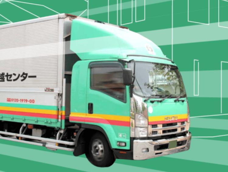 東京都の引越し業者のトラックの画像