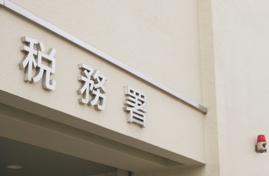 税務署の玄関上にある看板の画像